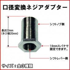 JDM Shift Gear Knob Adapter by Jet InOue - 10x1.25 to 12x1.25
