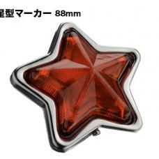JDM Orange Star Side Marker Indicator Lamps - 88mm