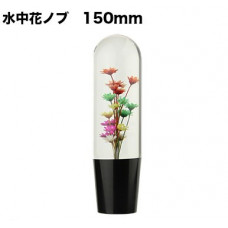 Suichuuka Dried Flowers JDM 150mm Shift Gear Knob - Fits 3 Thread Sizes