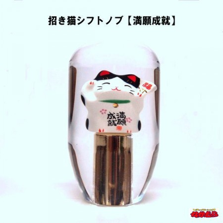 Maneki Neko Clear Black Lucky Cat 90mm Shift Knob