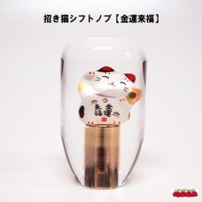 Maneki Neko Clear Red Lucky Cat 90mm Shift Knob