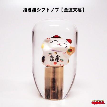 Maneki Neko Clear Red Lucky Cat 90mm Shift Knob