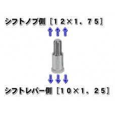 JDM Shift Gear Knob Extension and Adapter - 10x1.25 to 12x1.75