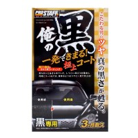 Prostaff Cleaner and Coating Set - Black